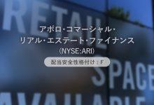 アポロ・コマーシャル・ リアル・エステート・ファイナンス (NYSE: ARI)